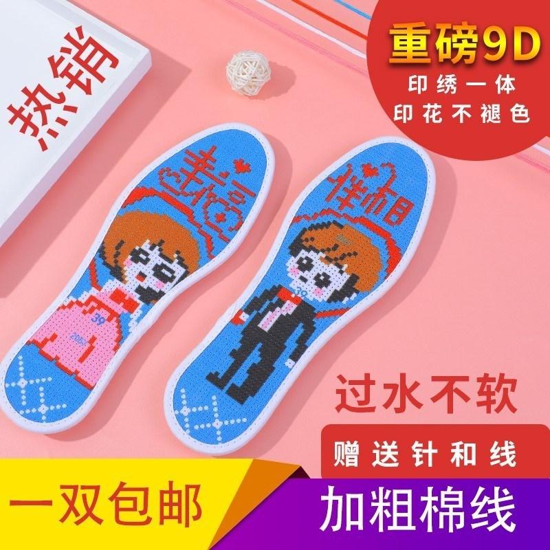 自己男式布料可爱鞋垫十字绣 手工刺绣 柔软秀透气脚垫女式礼品9D
