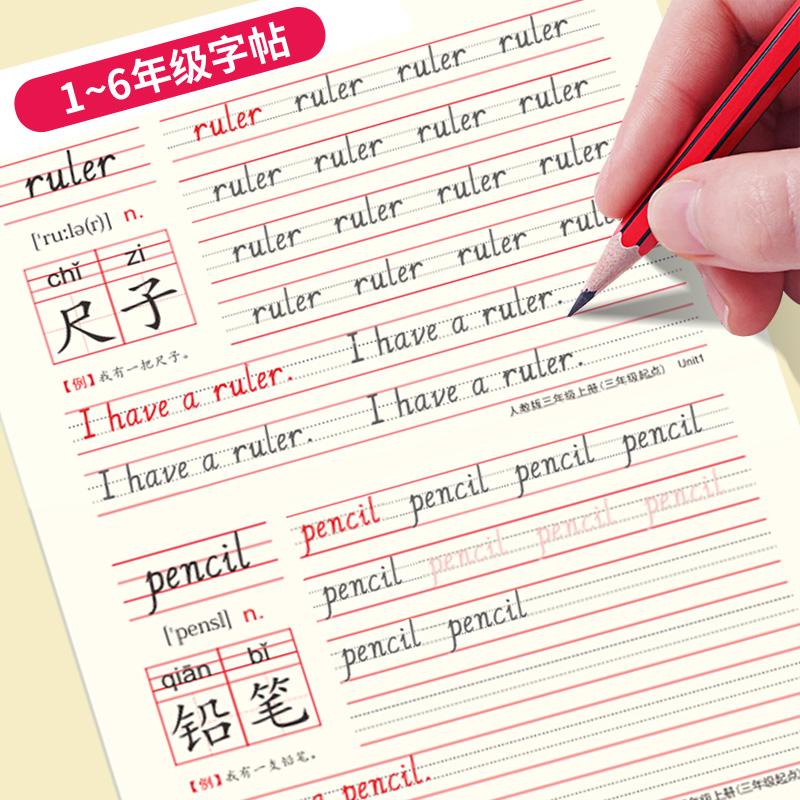 三四年级上册英语练手写体课本字帖