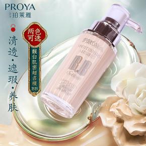 珀莱雅bb霜粉底液女美白提亮肤色保湿持久遮瑕官方旗舰店正品品牌