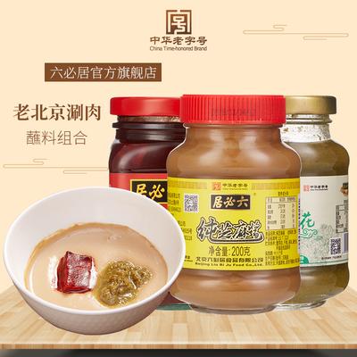 中华老字号,六必居 老北京火锅蘸料组合 200g*3瓶
