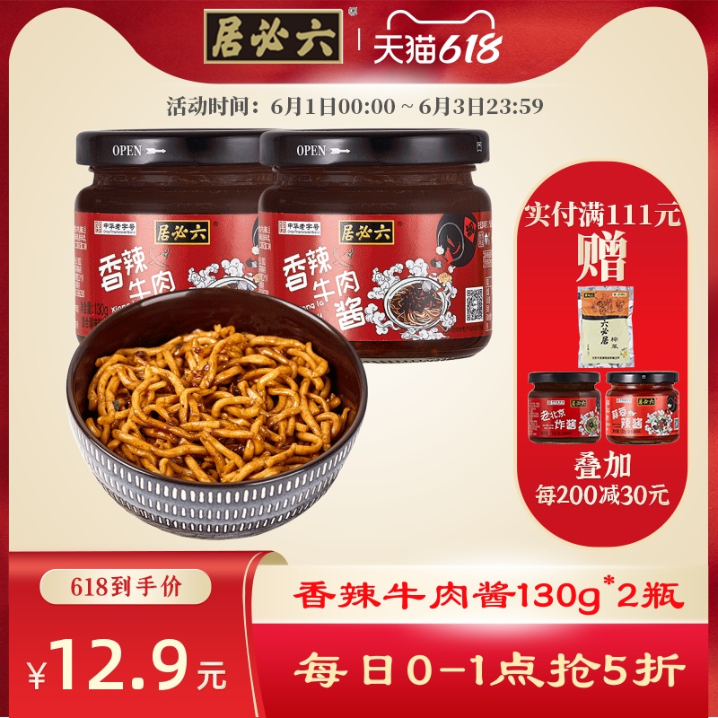 六必居香辣130g*2下饭菜牛肉炸酱