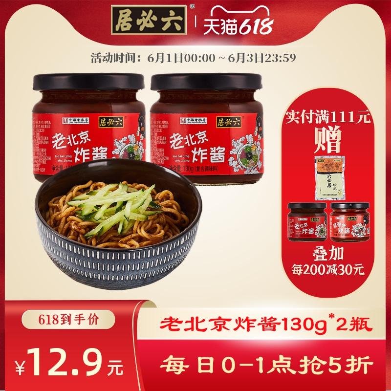 六必居老北京130g*2即食杂酱面炸酱
