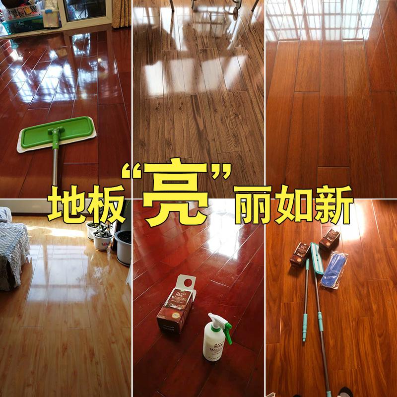 木地板蜡清洁剂复合实木家具精油护理液体蜡打蜡油保养腊神器家用