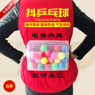 Jiituo shaking table tennis cock laying eggs game props activity equipment parent-child shaking box vibrato toy