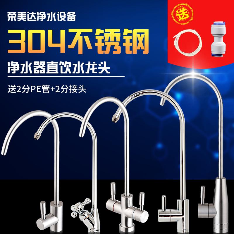 Аксессуары для водоочистителей и кулеров Артикул 602504081113