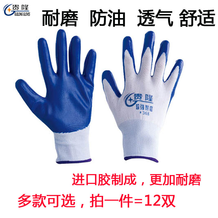 Guilong gloves labor protection impregnation wear resistant waterproof antiskid work site Dingqing rubber rubber rubber rubber gloves