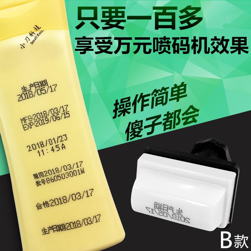 [小刀B型打码机打生产日期小型] вручную [化妆品食品保质期喷码机打印器]
