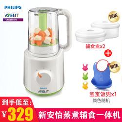飞利浦新安怡辅食机蒸煮一体婴儿辅食多功能进口小型搅拌机SCF870