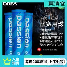 新款Odear欧帝尔网球Passion比赛用球高弹耐打气压足4粒罐装整箱