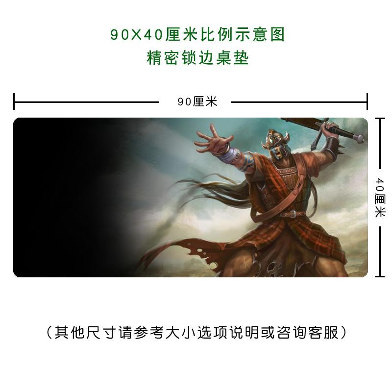 英雄联盟LOL 蛮族王泰达米尔 勇敢的心  游戏桌垫键盘鼠标垫