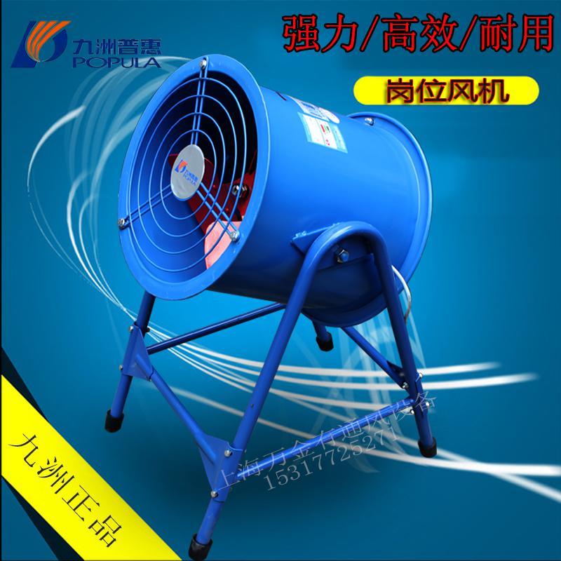 九洲岗位大风量轴流风机管道低噪音厂房 支架落地室内降温风机
