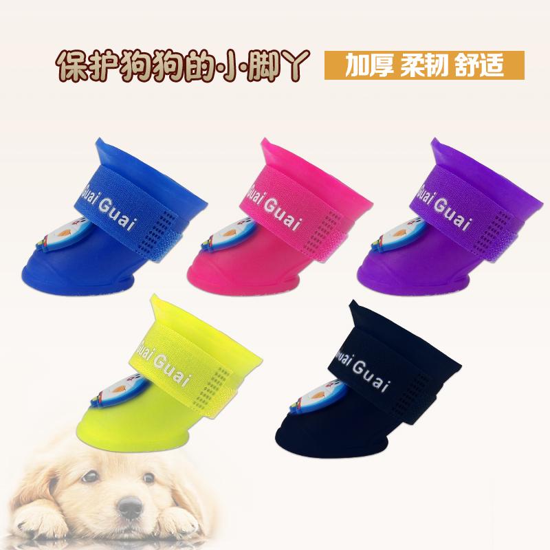 狗狗鞋子一套4只小狗比熊雪纳瑞博美贵宾犬泰迪防水夏季宠物雨鞋