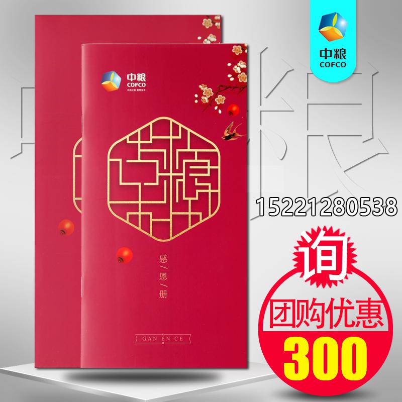 客户礼品册300型中粮嘉兴粽子礼品卡端午送员工兑换自选册提货券