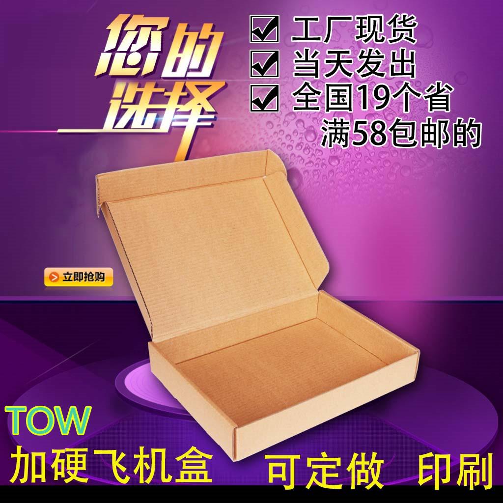 特硬优质普质服装盒飞机盒纸箱飞机盒批发快递纸盒淘宝包装盒子