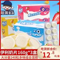 盒装包邮160g伊利奶片伊利牛奶片内蒙古特产干吃奶片原味整箱