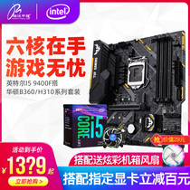 B360H310支持CPU台式电脑散片全新8100I3英特尔Intel
