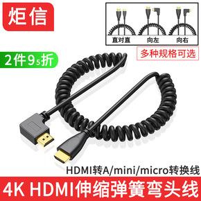 纯铜Mini迷你HDMI Micro转接线hdmi弯头线90度伸缩弹簧线相机高清