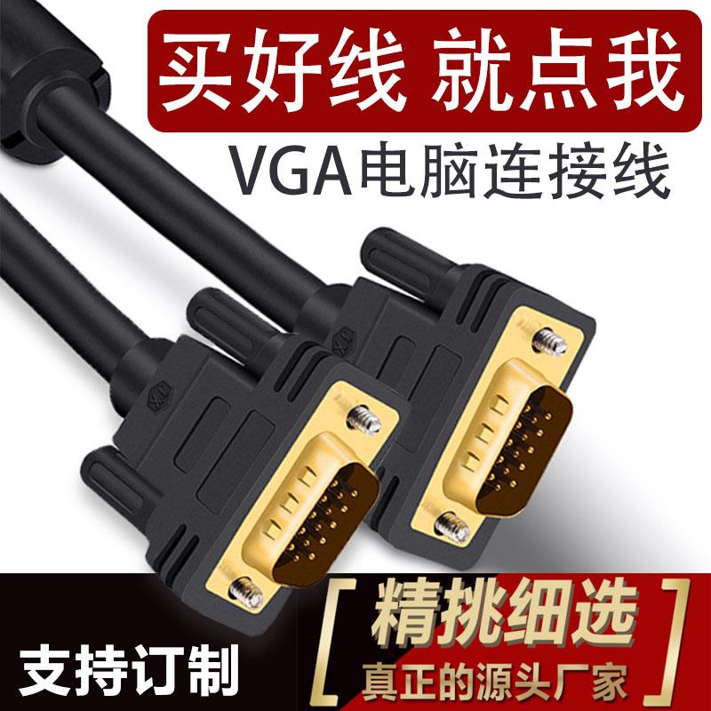 工程VGA线电脑连接电视屏视频延长线vga3+9高清线0.5米35/40