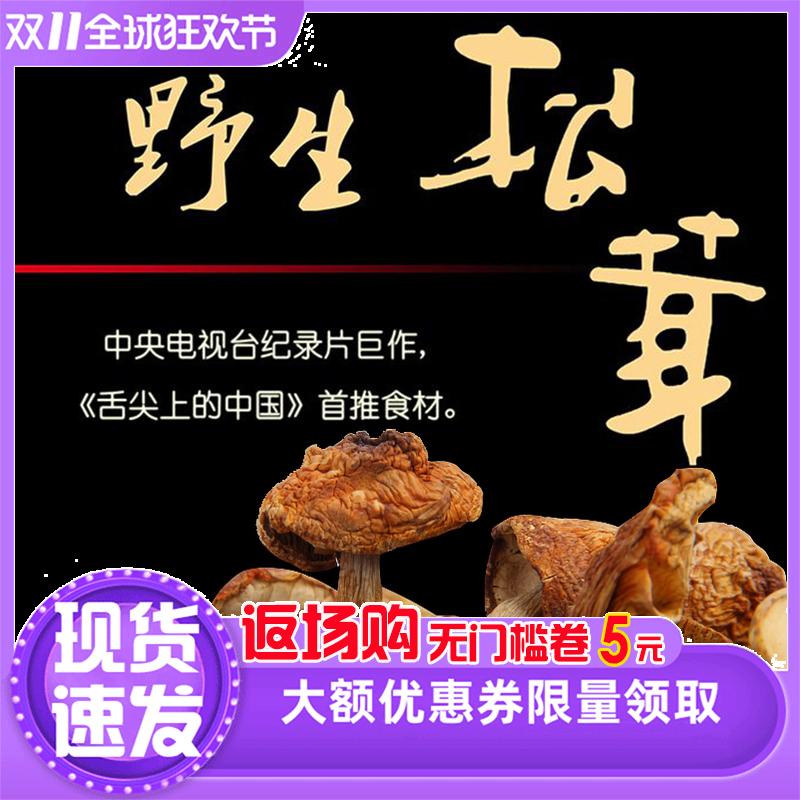 西藏特产姬松茸干货包邮500g新鲜松茸菌干松茸菇特级野生香菇干货