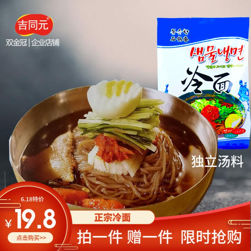10-16新券石锅香泉水正宗东北朝鲜族荞麦面