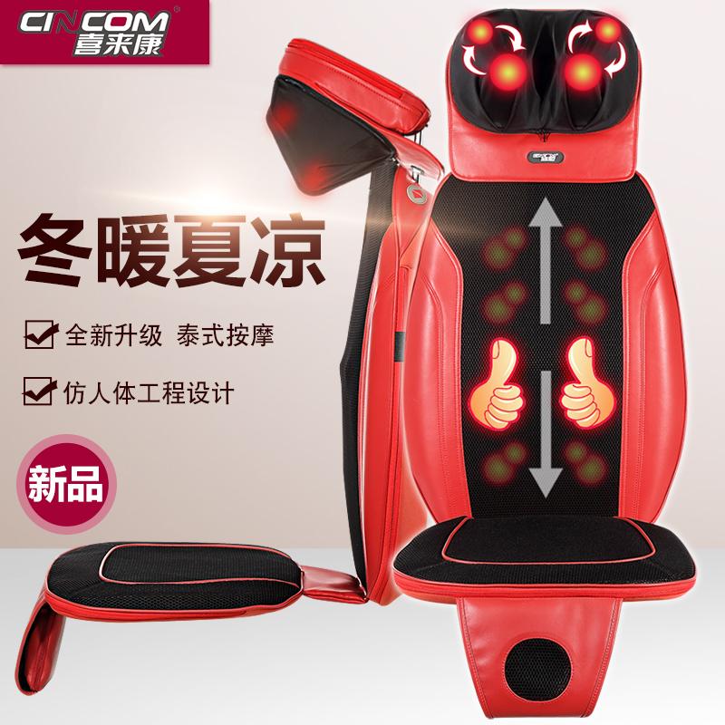喜来康多功能全身按摩器仪加热腰椎背部指压车载按摩椅垫座垫家用