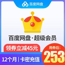 【24.8元/月】百度网盘超级VIP会员12个月百度云网盘1年 激活码