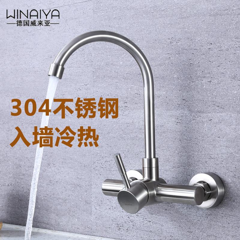 德国威来亚厨房水龙头冷热304不锈钢入墙水龙头洗菜盆水槽洗衣池