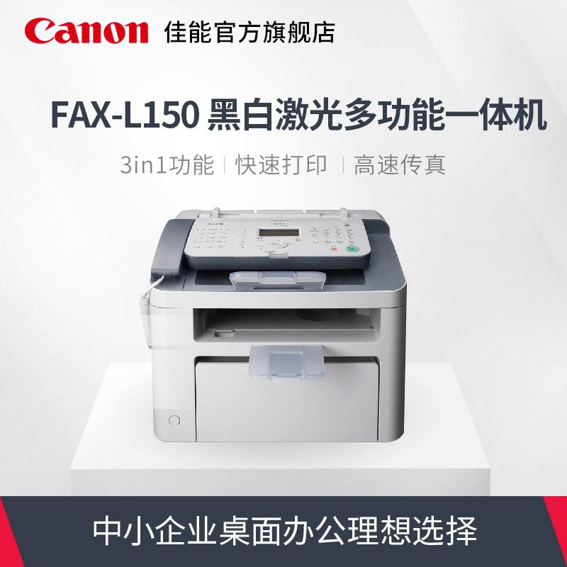 Canon/佳能 FAX-L150 激光传真一体机