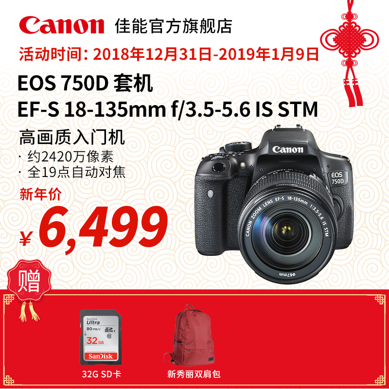 [旗舰店]Canon/佳能 EOS 750D 套机EF-S 18-135mm IS STM
