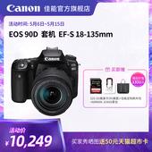 [旗舰店]Canon/佳能 EOS 90D 单反套机 EF-S 18-135mm