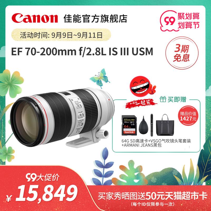 [旗舰店]Canon/佳能  EF70-200mm f/2.8L IS III USM