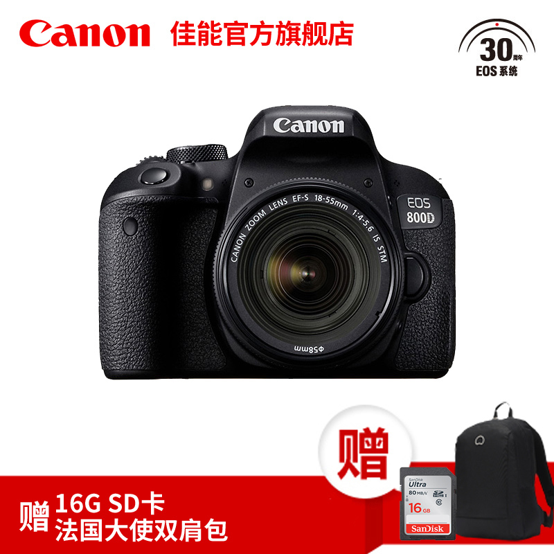 [旗舰店] Canon/佳能 EOS 800D 套机 EF-S 18-55mm IS STM