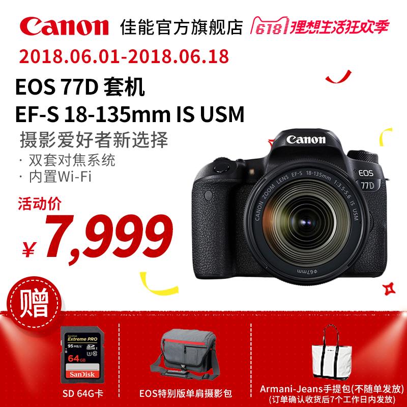 佳能 EOS 77D套机(18-135mm)性价比高吗,值得买吗