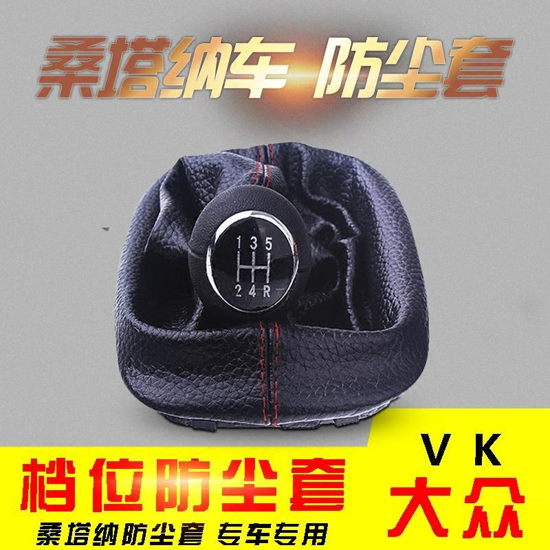 桑塔纳2000时代超人3000志俊老普桑排档杆档位防尘套罩带手球配件