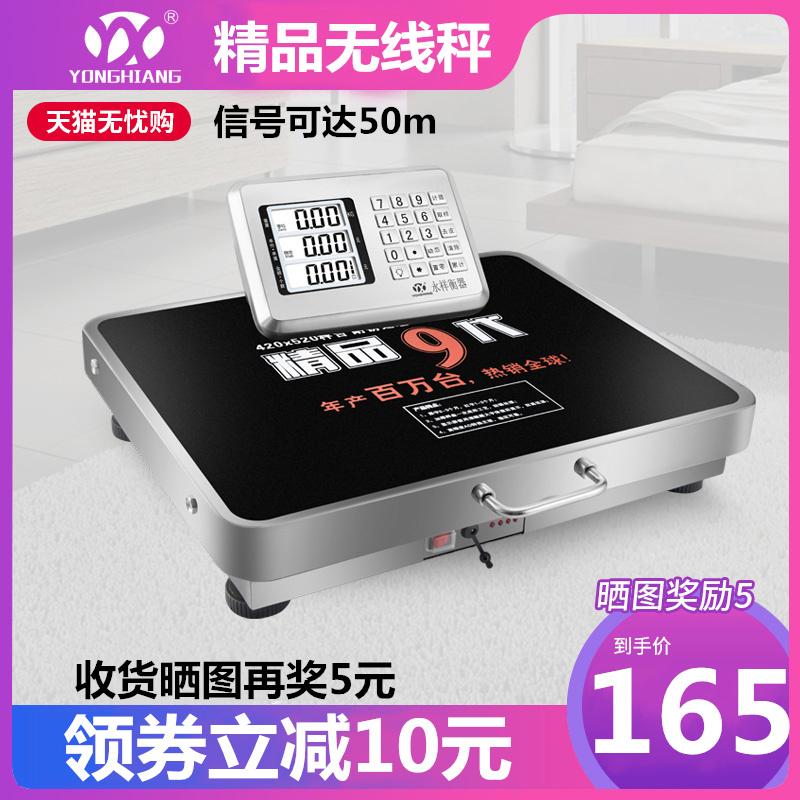 永祥无线便携分离式商用电子称台秤300KG电子秤小型磅秤600公斤称满100元可用10元优惠券