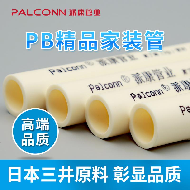 派康家装PB管材4分20冷热水管加厚6分25地暖管可用1寸32暖气pb管