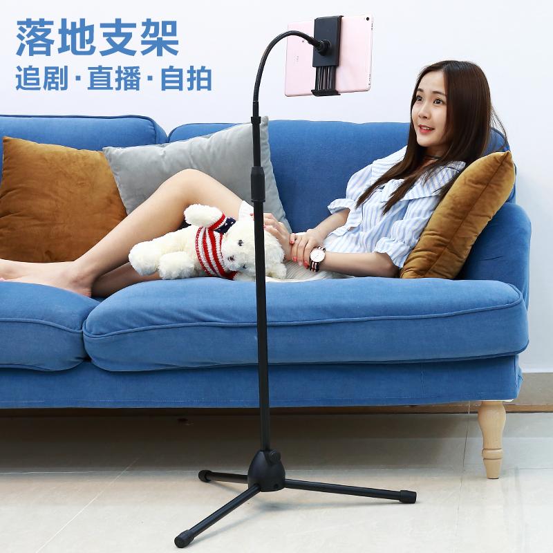 手机支架直播落地架子三脚架懒人平板电脑ipad通用桌面女床上看电视神器网红多功能拍摄拍照支驾支撑架床头夹