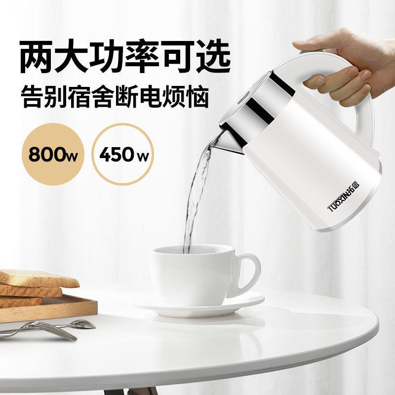 便携式0.8L小型电热水壶家用全自动旅行宿舍迷你小容量功率烧水壶