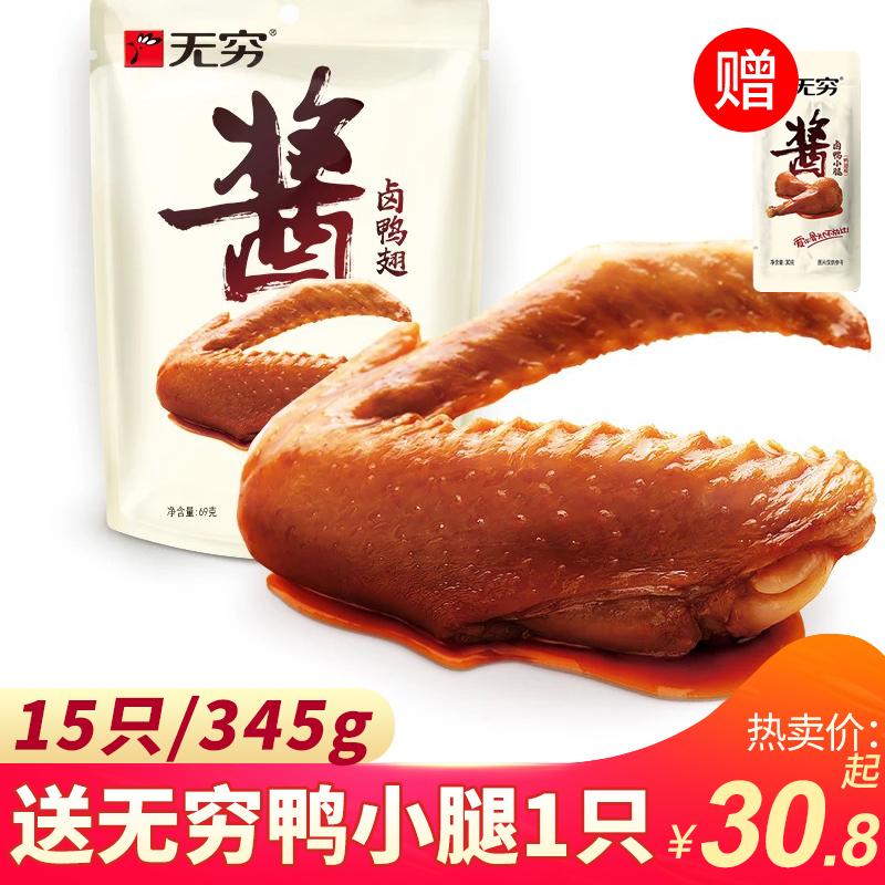 无穷酱卤鸭翅69g*5袋鸭肉类休闲零食小吃卤味香辣乡巴佬美食批发