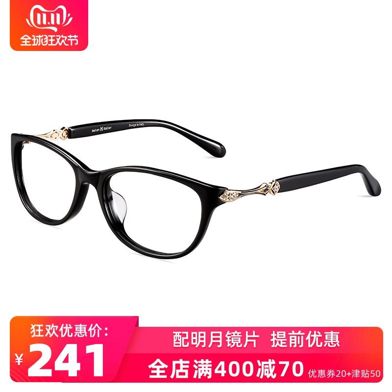 海伦凯勒品牌眼镜框女钻饰全框椭圆形近视眼镜板材优雅镜架H9004