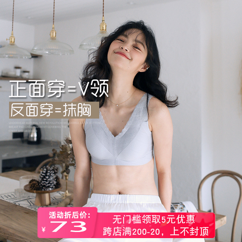 Two bras in spring and summer 2020 one piece lace bra, latex cotton breast pad, no trace bra, female
