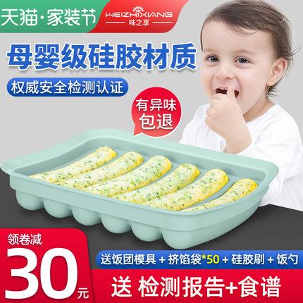 香肠模具宝宝辅食模具儿童肉肠火腿肠蒸肠磨具硅胶婴儿自制可蒸做