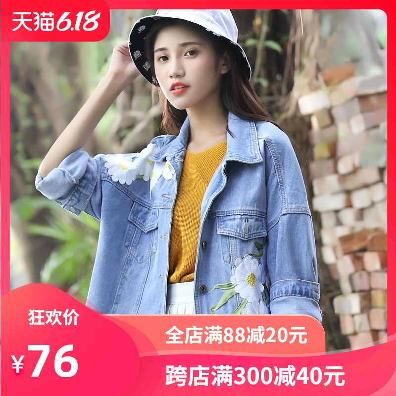 Spring and autumn new embroidered denim jacket women loose short section was thin burr Korean version of BF learning