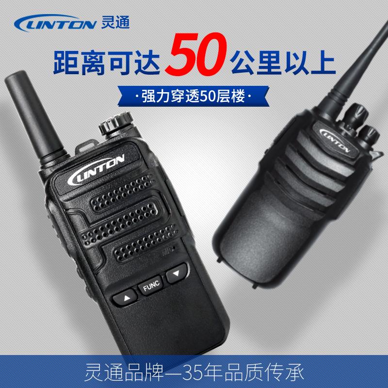 【买品牌 选灵通】对讲机linton760大功率手持机民用50公里自驾游
