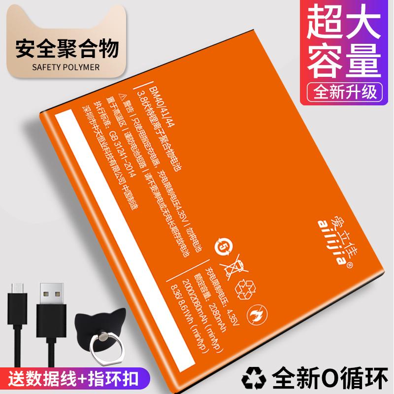 红米note2电池原装官方正品 小米1s 1 2s 2a 3 4 note note3 note4 x手机bm10 20 45 40 42 44官网大容量