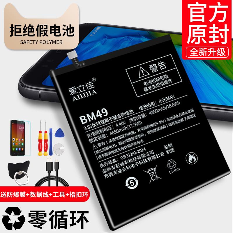 小米max电池 红米pro bm4a mi小米max2电池大容量小米mix电池 bm49 bm50 bm4c手机原装官方正品大容量 爱立佳