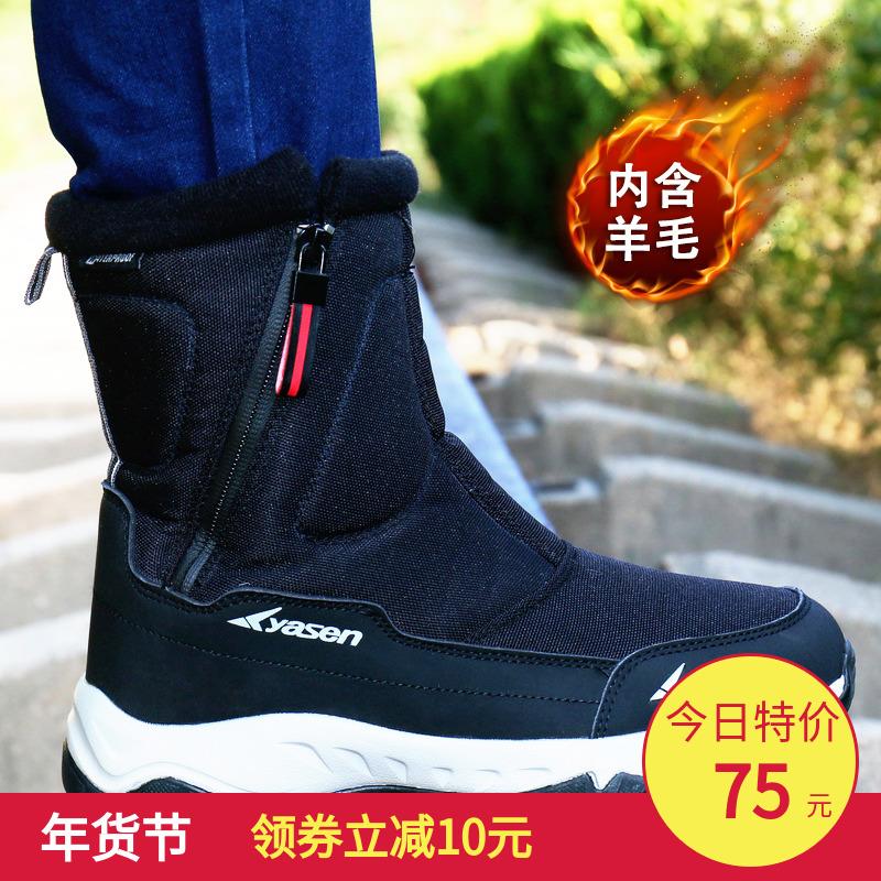 东北雪地靴男士冬季保暖加绒加厚短筒高帮防水防滑户外棉鞋短靴子
