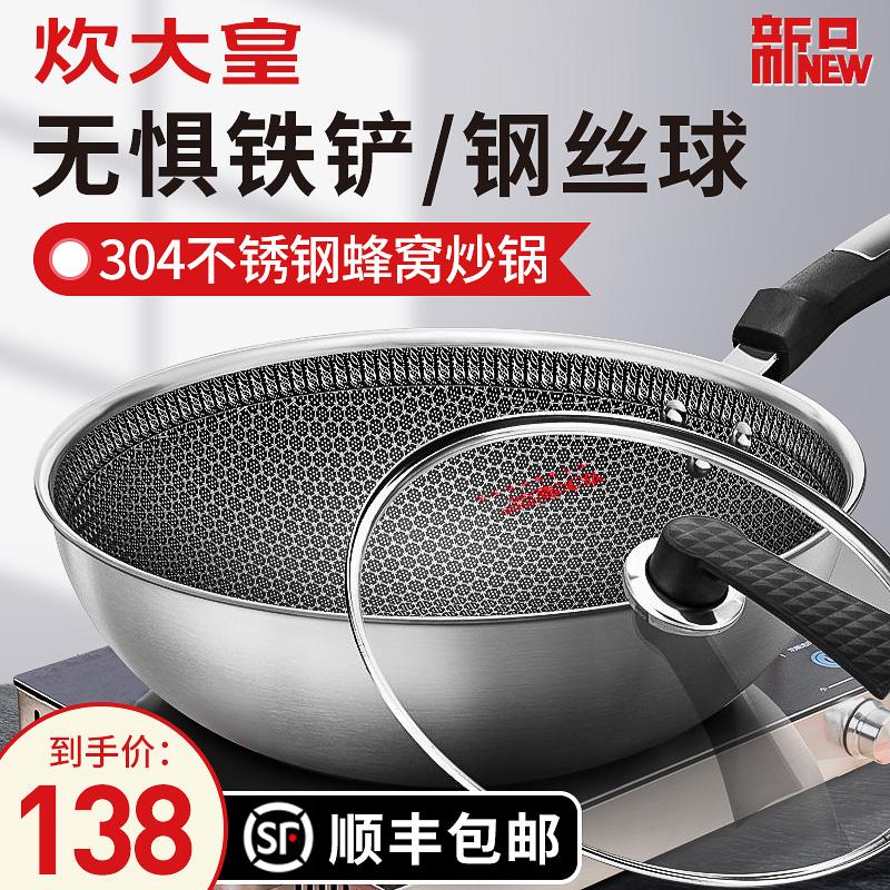 炊大皇不粘锅炒锅家用304不锈钢平底炒菜锅电磁炉煤气灶专用锅具