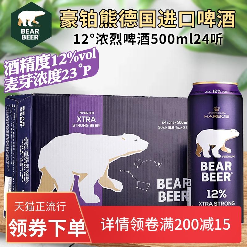 丹麦原装进口高度啤酒(BearBeer)豪铂熊12°浓烈性啤酒500ml*24