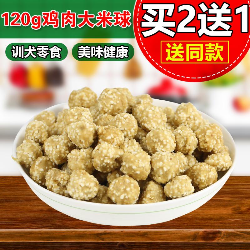 买2送1开味嘉狗零食 鸡肉大米球120g狗狗磨牙棒宠物食品 出口品质